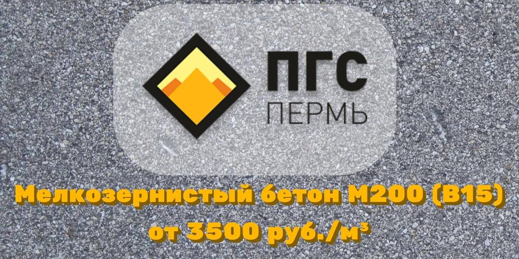 Купить 1 куб бетона в перми купить резиновую краску по бетону в спб