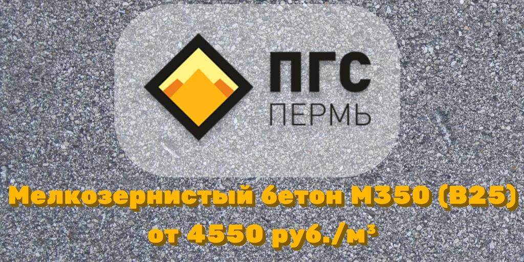 мелкозернистый бетон в25